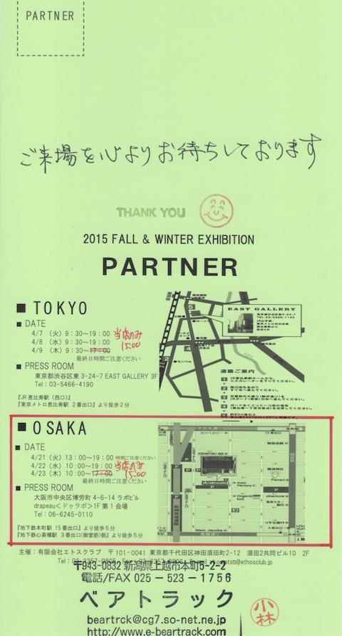 2015(平27)年4月展DM表 大阪用 低画質 img001.jpg