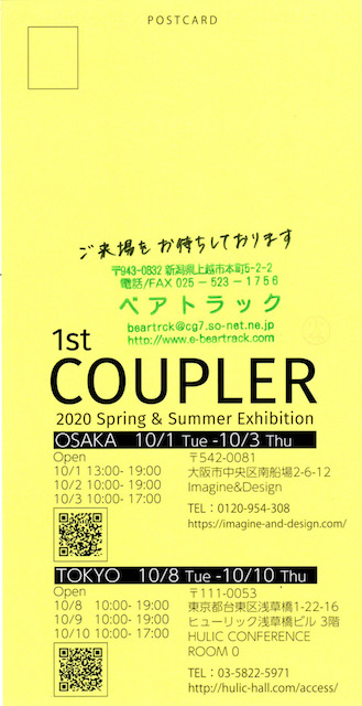 COUPLER 10月展DM表 296.jpg