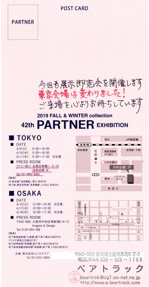 PARTNER-2019(平成31)年4月DM表 低画質 320.jpg